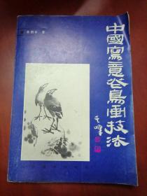 中国写意花鸟画技法【16开】