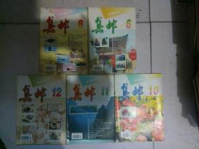 集邮1997年(6.8.10.11.12)五本合售