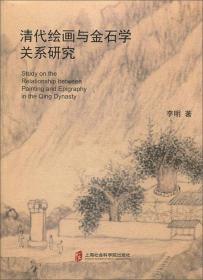 新书--清代绘画与金石学关系研究
