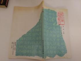 易经(苏勇点校,北京大学出版社)