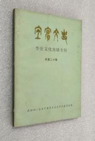 宜宾文史 李庄文化古镇专辑第九辑(总第二十辑)