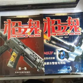 枪魂  2册