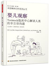 万千心理.婴儿观察:Tavistock临床中心解读人类的非言语沟通