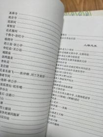 周磊著《山石联语》(向安徽省赵朴初研究会成立大会隆重召开献礼!)