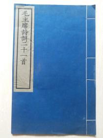 1958年文物出版社刻宣纸印【毛主席诗词二十一首】线装8开大字本