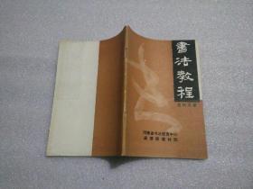 书法教程 古代汉语