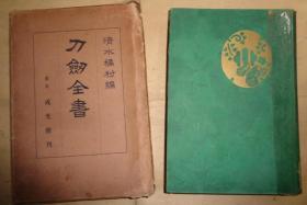 刀剑全书? =书中很多日本刀 名刀名剑 的图谱 铭文图谱 鉴别等等