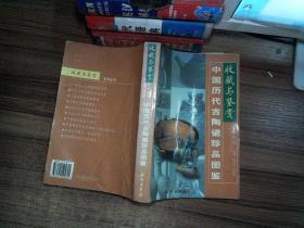 中国历代古陶瓷珍品图鉴