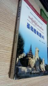 基础缅甸语(4)/亚非语言文学国家级特色专业建设点系列教材