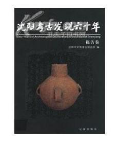 沈阳考古发现六十年(报告卷)