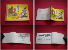 《纣王与妲己》封神,64开曹留夫绘,天津1982.3一版一印,727号,连环画