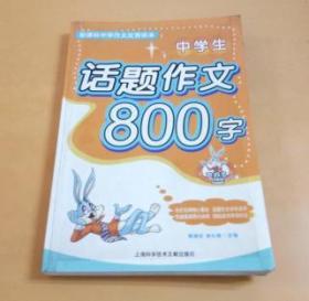 中学生话题作文800字——新课标中学作文优秀读本