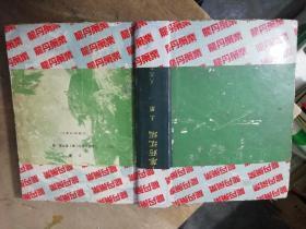 全国中草药汇编 上册《封面粘有胶带》邮局普通包裹邮寄邮费16元