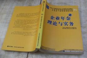 企业年金理论与实务 (第二版  平装16开  201年12月印行  有描述有清晰书影供参考)