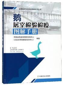 鹅屠宰检验检疫图解手册/畜禽屠宰检验检疫图解系列丛书