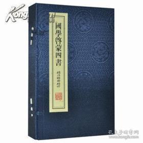 正版 《国学启蒙四书》精注精译精评(1函3册)  9D08c