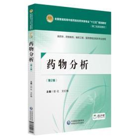 药物分析(第二版)9787521402384