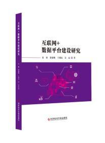 互联网+数据平台建设研究