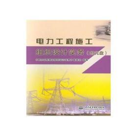 电力工程施工组织设计实务