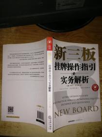 新三板:挂牌操作指引与实务解析