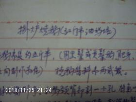 中山厨师1984年手抄写菜谱秘方  糖醋制法(中山刘泗)  只售复印资料 (彩色复印A4纸4张)严者勿拍 售后不退 谢谢理解!
