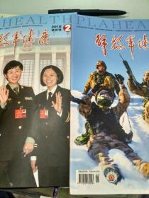 解放军健康双月刊(2016年一到六)全刊