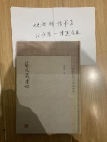 艺风藏书记(中国历代书目题跋丛书 新版 精装 全一册 )。