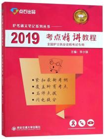 2019考点精讲教程(全国护士执业资格考试专用)/护考通关笔记系列丛书·点石出品