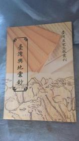 台湾舆地汇钞