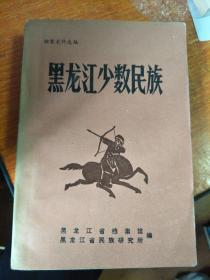 黑龙江少数民族