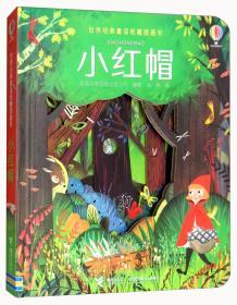 小红帽/世界经典童话纸雕图画书