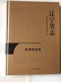 辽宁省志:民用航空志
