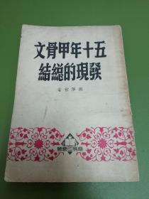 五十年甲骨文发现的总结 李正中私藏本 附带购买时的报刊费收据