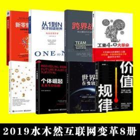 【正版新书 】8册 新零售全解读+个体崛起未来生存法则+时代之巅+跨界战争+从1到N+水木然变革三部曲全套+新社群新思维新模式互联网营销经济书籍