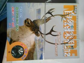 发现号 自然探秘2012年第1-12期 (缺第2、10期)