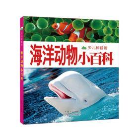 (注音彩图)少儿科普馆:海洋动物小百科
