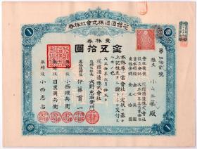 酒专题---股票债卷类-----日本大正10年(1921年)