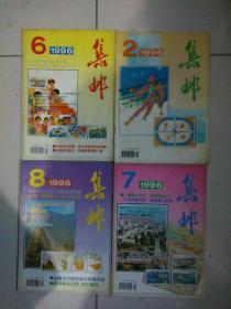 集邮1996年(2.6.7.8)四本合售