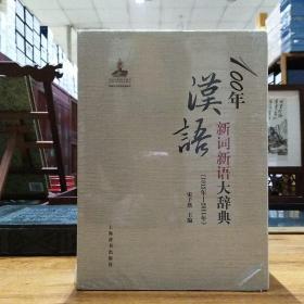 100年汉语新词新语大辞典:1912年-2011年