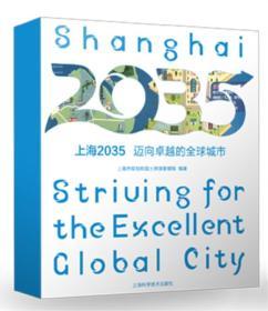 上海2035--迈向卓越的全球城市