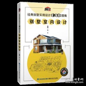 经典别墅实用设计CAD图集 别墅室内设计