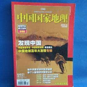 中国国家地理2010.7(总第597期)