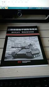 二战德国装甲部队发展史