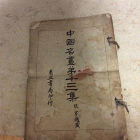 中国名画第十三集(中国名画弟十三集)