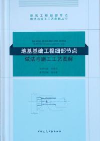 建筑工程细部节点做法与施工工艺图解丛书:地基基础工程细部节点做法与施工工艺图解