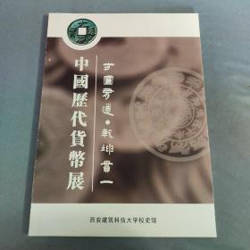 中国历代货币展