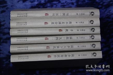 (刘震云签名本)《一句顶一万句》《我不是潘金莲》《手机》《温故一九四二》《故乡相处流传》《故乡天下黄花》等六种,每种均有亲笔签名,一句保真