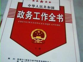 中华人民共和国政务工作全书  【上中下三册】精装