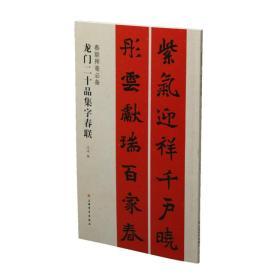 """春联挥毫必备·龙门二十品集字春联  书写春联是中国传统文化和习俗的组成部分,有着悠久的历史。这种独特的文化承载着千百年来华夏子孙对美好生活的向往与期盼,因此写春联贴春联成为中国人新年活动不可或缺的一项活动。  我们从众多书法爱好者写春联的实际需求出发,组织各方力量,编写了这套""""春联挥毫必备系列""""丛书,以历代书法大家的经典书法作品作为蓝本,集字而成,内容丰富,雅俗共赏。"""