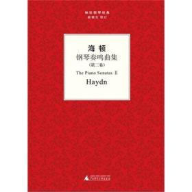袖珍钢琴经典丛书:海顿钢琴奏鸣曲集(第二卷)